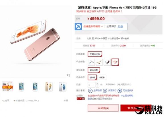 iphone 転売