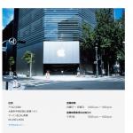 Apple Store 短期営業