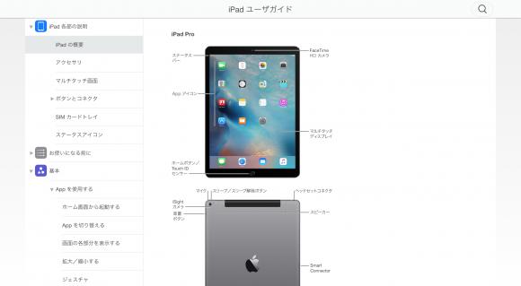 iPad Pro 説明書 ユーザーガイド