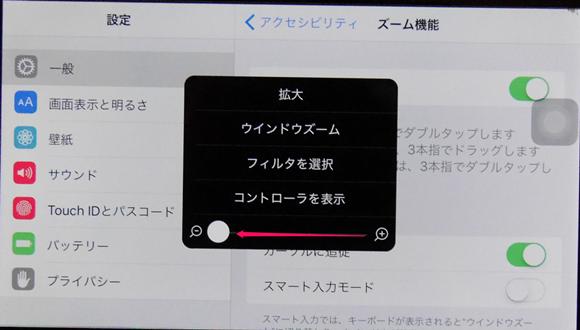 iPhoneの画面を極限まで暗くする方法