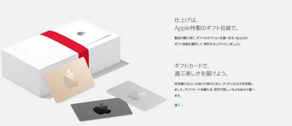 アップル ギフト