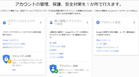 Google_acountinfo