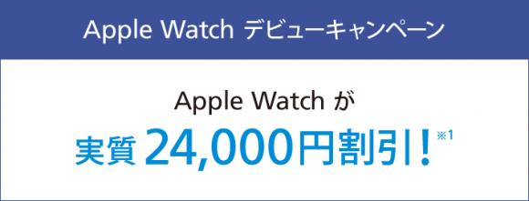 ソフトバンク apple watch