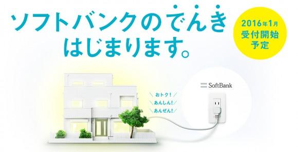 ソフトバンク 電力