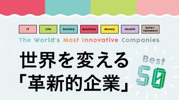 世界を変える企業