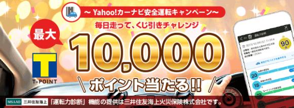 Yahoo! カーナビ 「安全運転キャンペーン」