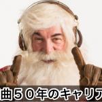 選曲50年のキャリア!