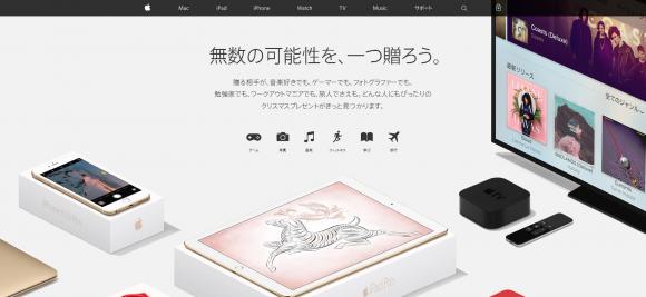apple アップル 製品紹介