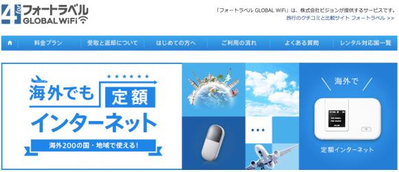 海外WiFiレンタル|フォートラベル_GLOBAL_WiFi