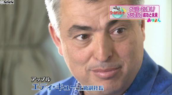 Apple Eddy Cue インタビュー