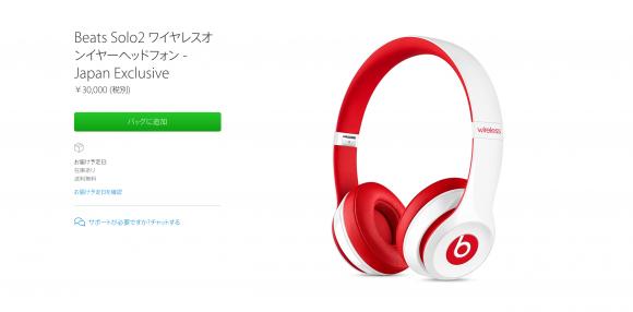 Beats Solo2 ワイヤレスオンイヤーヘッドフォン - Japan Exclusive