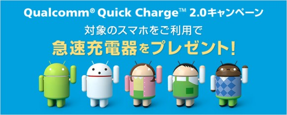 Qualcomm® Quick Charge™ 2.0 キャンペーン