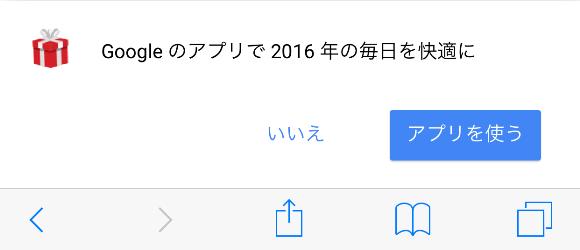 Google アプリ紹介