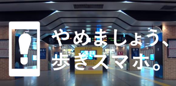 阪神電車 KDDI 歩きスマホ
