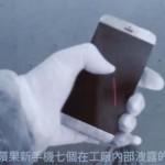 iPhone7 プロトタイプ