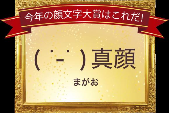 今年の顔文字大賞