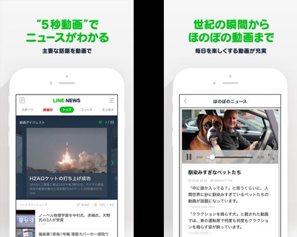 LINE NEWS 動画ダイジェスト