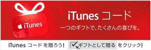 ソフトバンク iTunes