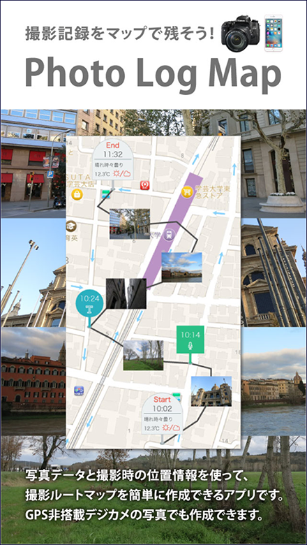 Photo Log Map