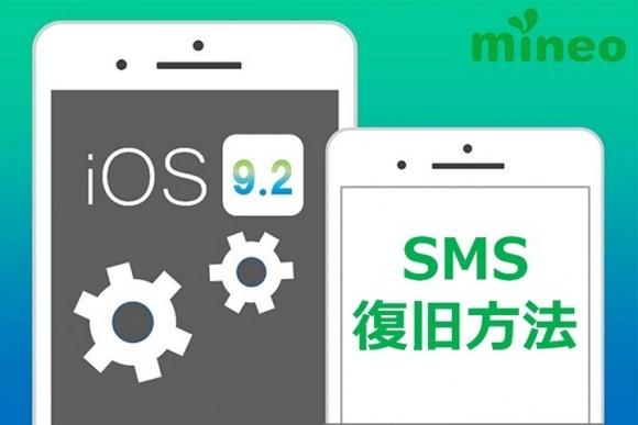 mineo iOS9.2