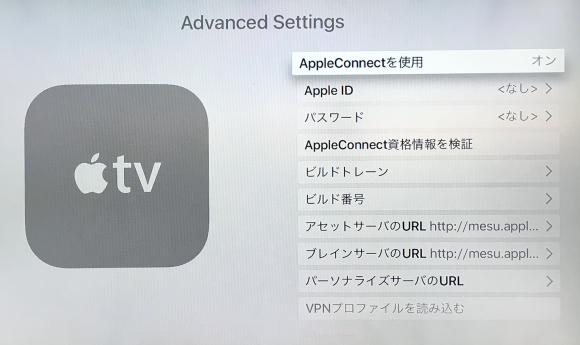 Apple TV Advanced Settings