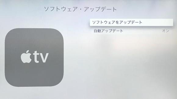 Apple TV Setting