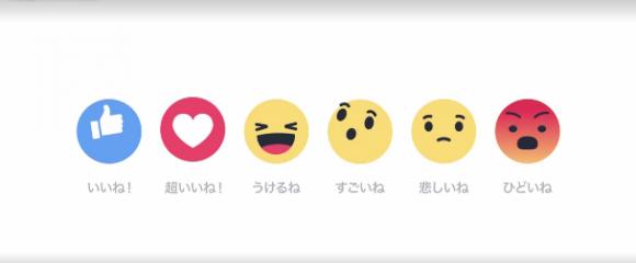 facebook いいね 悲しいね