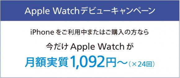 Apple Watchデビュー割
