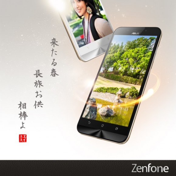 ASUS 格安スマホ