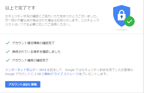Google_2GB