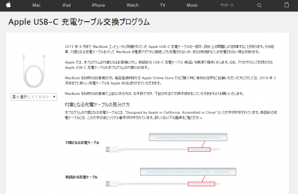 MacBookのUSB-Cケーブルに不具合