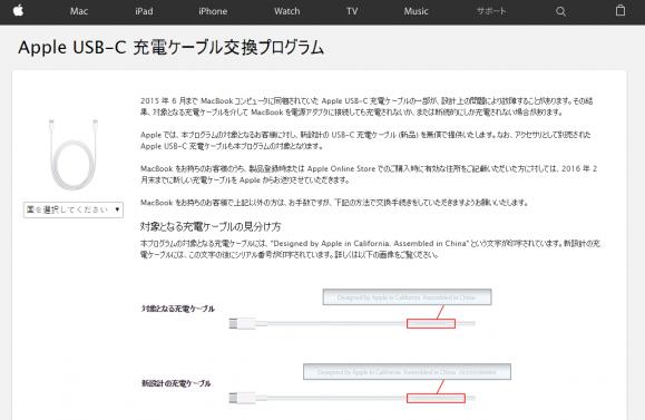 MacBookのUSB-Cケーブルに不具合