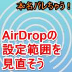 AirDropの表示名を変更サムネ