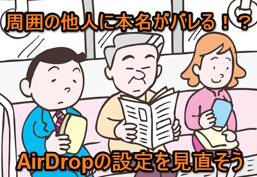 AirDropの表示名を変更TOP
