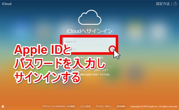 iCloud.comからサインイン