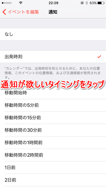 Tips カレンダーアプリで移動時間を表示