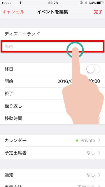 Tips カレンダーアプリで移動時間を表示