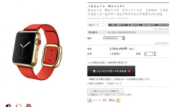 apple watch 伊勢丹