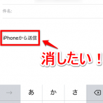 iPhoneから送信を削除