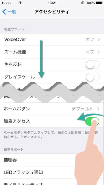 Tips 簡易アクセス手順3