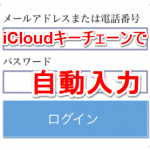 iCloudキーチェーンの設定