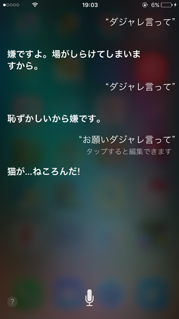 Siriにお願いする