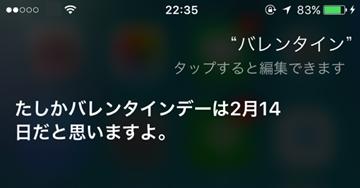 Tips Siriにチョコをねだる