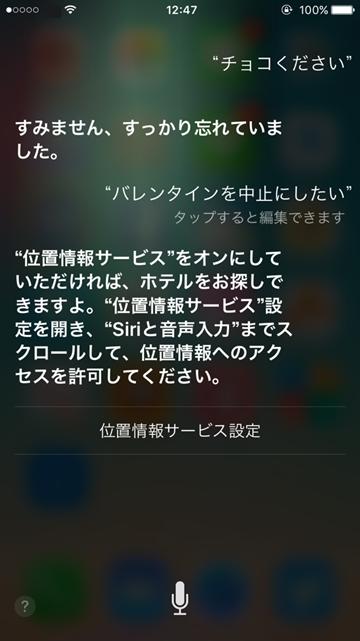 Siriにチョコをねだる