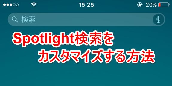 Spotlight検索のカスタマイズ