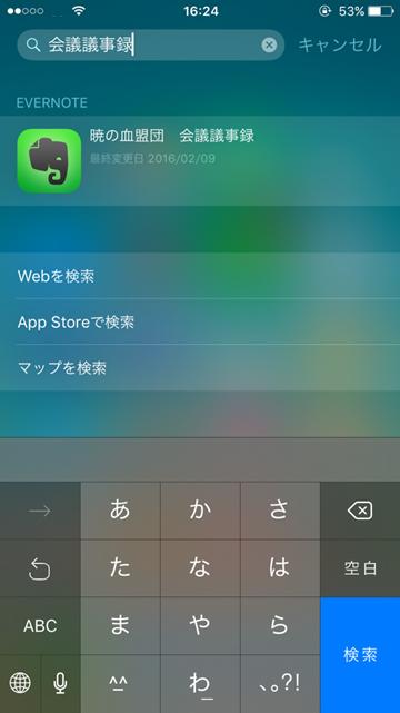 Tips アプリ連携