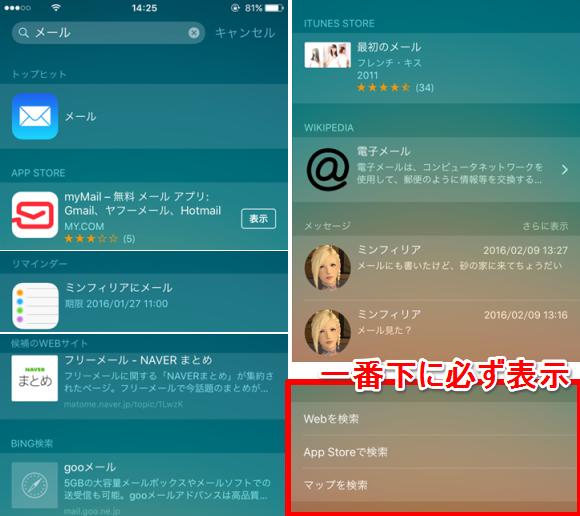 spotlight検索 の小技 裏技11テクニック iphone mania
