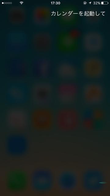 Tips Siriでアプリを起動する