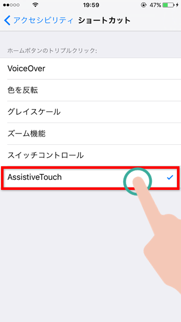 Tips Assistive Touchをタップ