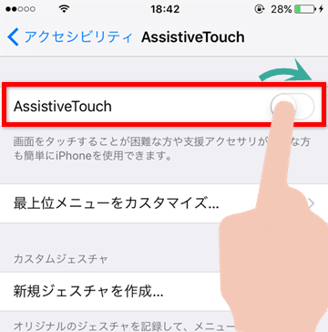 Tips Assistive Touchをオン